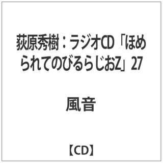 風音/荻原秀樹:ラジオCD「ほめられてのびるらじおZ」27 【CD】