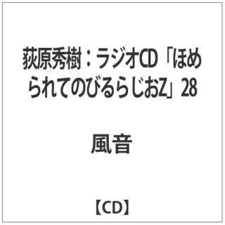 風音/荻原秀樹:ラジオCD「ほめられてのびるらじおZ」28 【CD】
