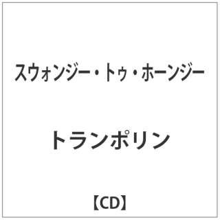 トランポリン:スウォンジー・トゥ・ホーンジー 【CD】
