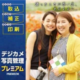 デジカメ写真管理プレミアム DL版 【ダウンロード版】