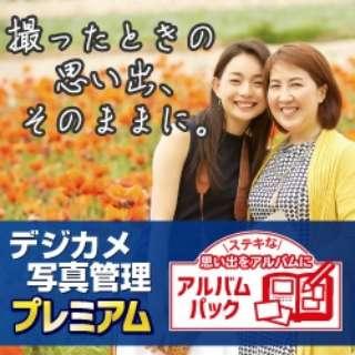 デジカメ写真管理プレミアム+アルバムパック DL版 【ダウンロード版】