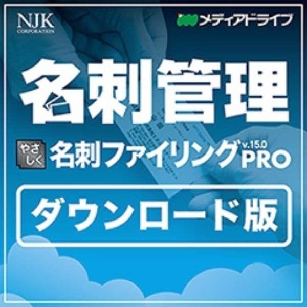 やさしく名刺ファイリング PRO v.15.0 ダウンロード 1ライセンス 【ダウンロード版】
