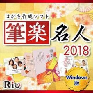筆楽名人2018 [Win版] 【ダウンロード版】
