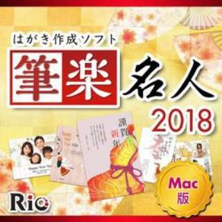 筆楽名人2018 [Mac版] 【ダウンロード版】