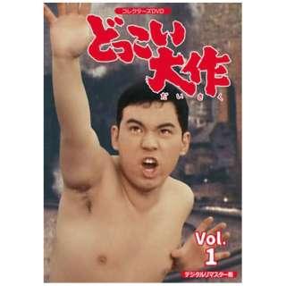 どっこい大作 コレクターズDVD VOL.1 <デジタルリマスター版> 【DVD】