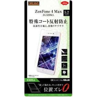 ASUS ZenFone 4 Max(ZC520KL)用 フィルム さらさらタッチ 指紋 反射防止 RT-RAZ4MF/H1