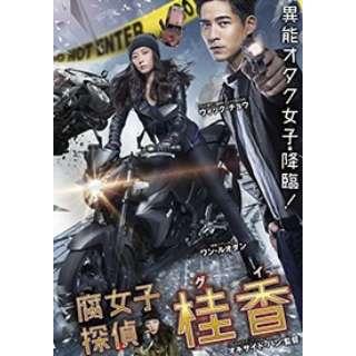 腐女子探偵 桂香 【DVD】