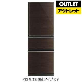【アウトレット品】 冷蔵庫 CXシリーズ [3ドア/左開き/330L] MR-CX33AL-BR グロッシーブラウン 【生産完了品】