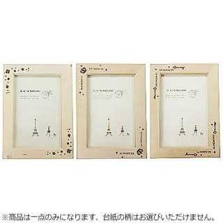 8315 木製フォトフレーム フレンチモチーフ【柄指定不可】