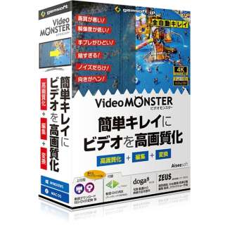 〔Win・Mac版〕 Video MONSTER -ビデオを簡単キレイに高画質化・編集・変換! GA-0011 [Win・Mac用]