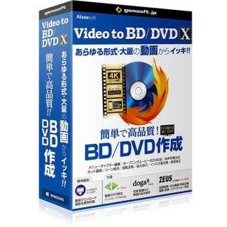 〔Win版〕 Video to BD/DVD X -高品質BD/DVDをカンタン作成 GA-0023 [Windows用]
