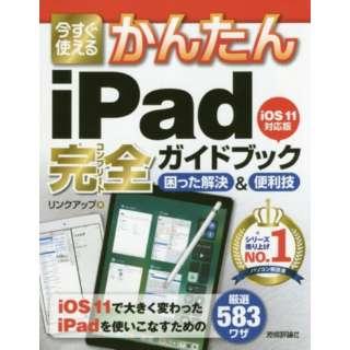 iPad完全ガイドブック困っ iOS11