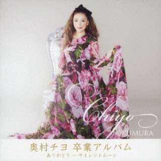 奥村チヨ/ありがとう~サイレントムーン 【CD】
