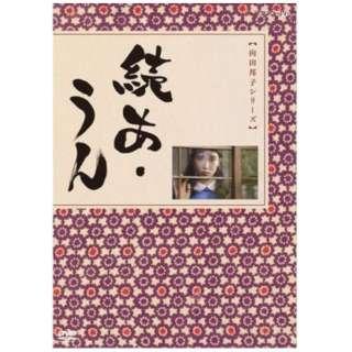 続あ・うん 【DVD】