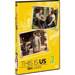 THIS IS US/ディス・イズ・アス 36歳、これから vol.3 【DVD】