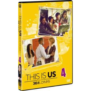 THIS IS US/ディス・イズ・アス 36歳、これから 4 【DVD】