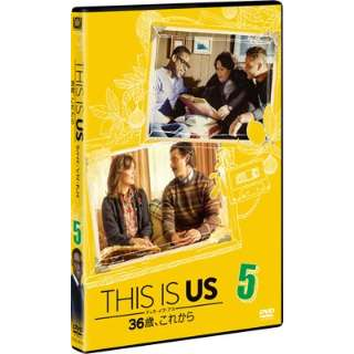 THIS IS US/ディス・イズ・アス 36歳、これから 5 【DVD】