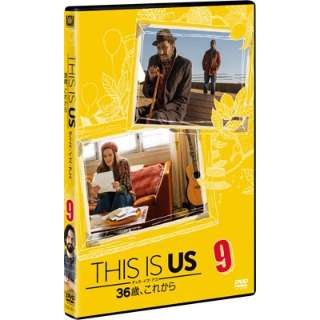 THIS IS US/ディス・イズ・アス 36歳、これから 9 【DVD】