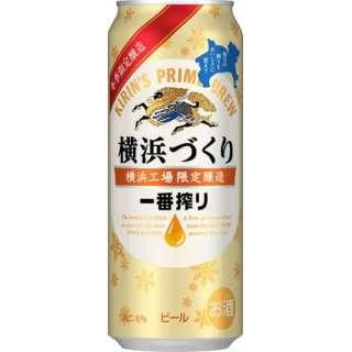 [数量限定] 一番搾り 横浜づくり (500ml/24本)【ビール】