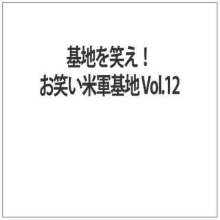 基地を笑え!お笑い米軍基地 Vol.12 【DVD】