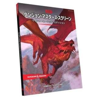 ダンジョンズ&ドラゴンズ ダンジョン・マスターズ・スクリーン 日本語版