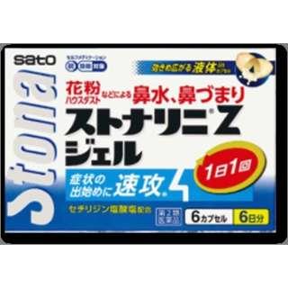 【第2類医薬品】 ストナリニ Zジェル(6カプセル)〔鼻炎薬〕 ★セルフメディケーション税制対象商品