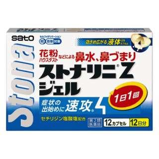 【第2類医薬品】 ストナリニ Zジェル(12カプセル)〔鼻炎薬〕