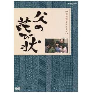 父の詫び状 【DVD】