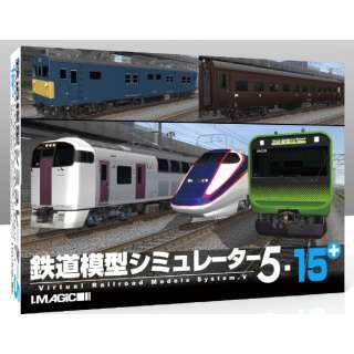 〔Win版〕 鉄道模型シミュレーター 5 -15+ [Windows用]