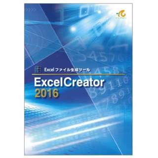 〔Win版〕 ExcelCreator 2016