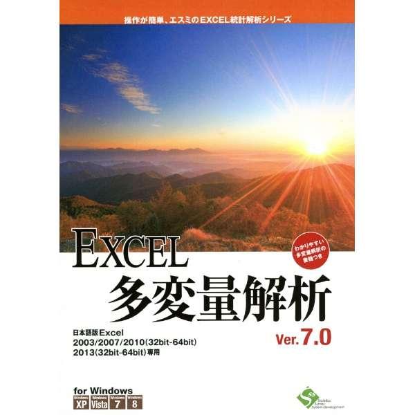 〔Win版〕 EXCEL多変量解析 Ver7.0