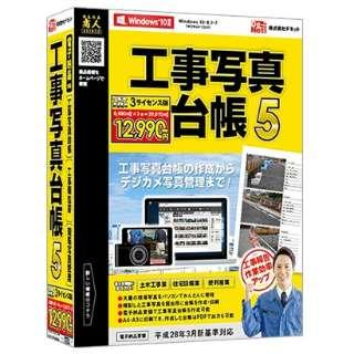 〔Win版〕 工事写真台帳5 3ライセンス版 [Windows用]