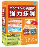 アーク HD革命/Eraser Ver.6 パソコン完全抹消&ファイル抹消 アカデミック版