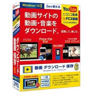〔Win版〕 動画 ダウンロード 保存6 [Windows用]