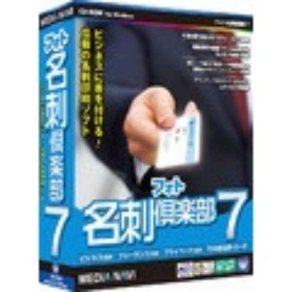 〔Win版〕 フォト名刺倶楽部7 ≪10ライセンスパック≫ [Windows用]