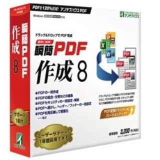 〔Win版〕 瞬簡 PDF 作成 8 [Windows用]