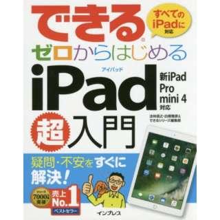 iPad超入門 新iPad/Pro/mi