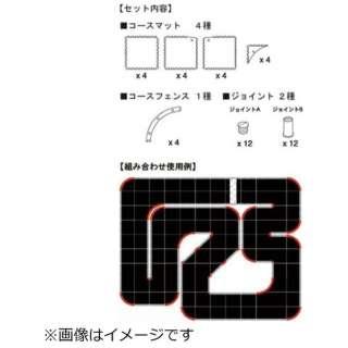 ミニッツグランプリサーキット50 ラージコーナー拡張セット(16pc)