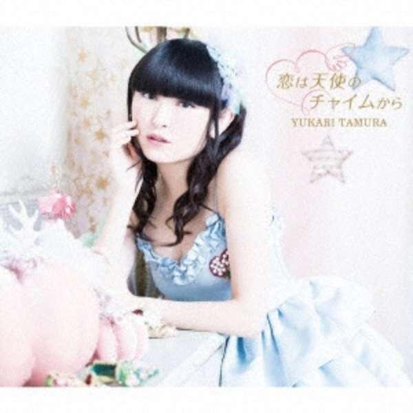 田村ゆかり/恋は天使のチャイムから 初回限定盤 【CD】
