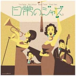 (V.A.)/ 日常のジャズ3 【CD】