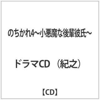 のちかれ4-小悪魔な後輩彼氏- 【CD】