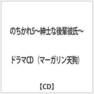 のちかれ5-紳士な後輩彼氏- 【CD】