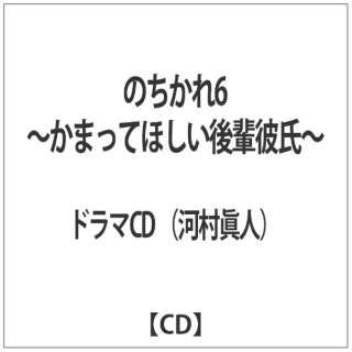 のちかれ6-かまってほしい後輩彼氏- 【CD】
