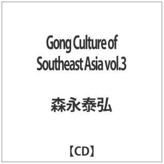 森永泰弘/ Gong Culture of Southeast Asia vol.3 : Bahnar, Vietnam 【CD】