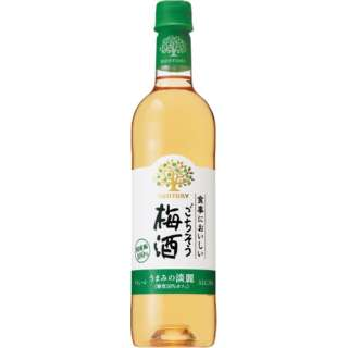 食事においしい ごちそう梅酒 うまみの淡麗 720ml
