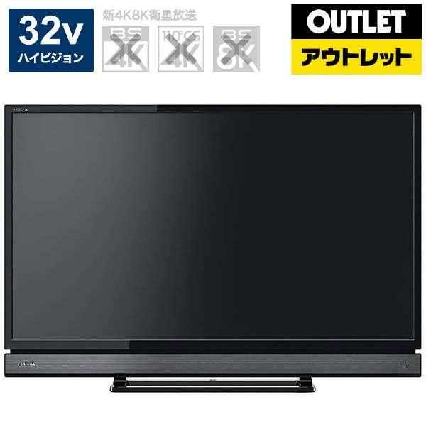 【アウトレット品】 液晶テレビ REGZA(レグザ) [32V型 /ハイビジョン] 32V31 【生産完了品】