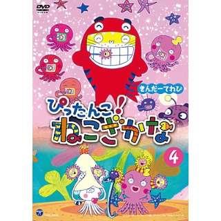 きんだーてれび ぴったんこ!ねこざかな 4 【DVD】