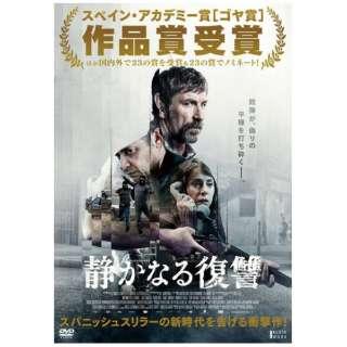 静かなる復讐 【DVD】
