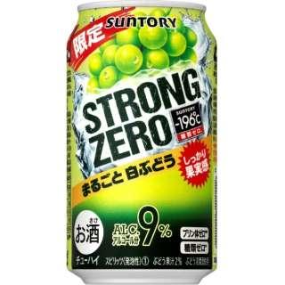 [数量限定] -196℃ ストロングゼロ 白ぶどう (350ml/24本)【缶チューハイ】