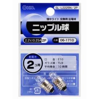 SL-L2225N/2P 電球 ニップル球 クリア [E10 /2個 /豆電球形]